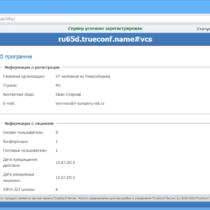 В новой версии TrueConf Server 4.0 добавилось управление через браузер