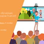 Цикл семинаров о новых возможностях TrueConf Server 4.3.9