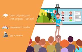 Цикл семинаров о новых возможностях TrueConf Server 4.3.9 11