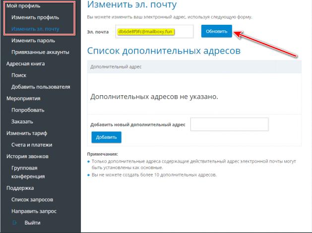 Как управлять учетной записью пользователя сервиса TrueConf Online 4