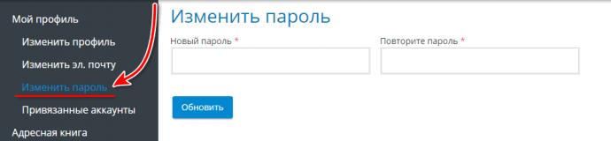 Как управлять учетной записью пользователя сервиса TrueConf Online 3