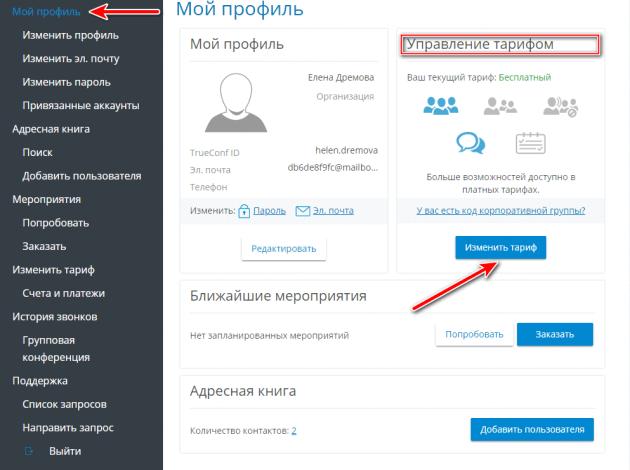Как управлять учетной записью пользователя сервиса TrueConf Online 5