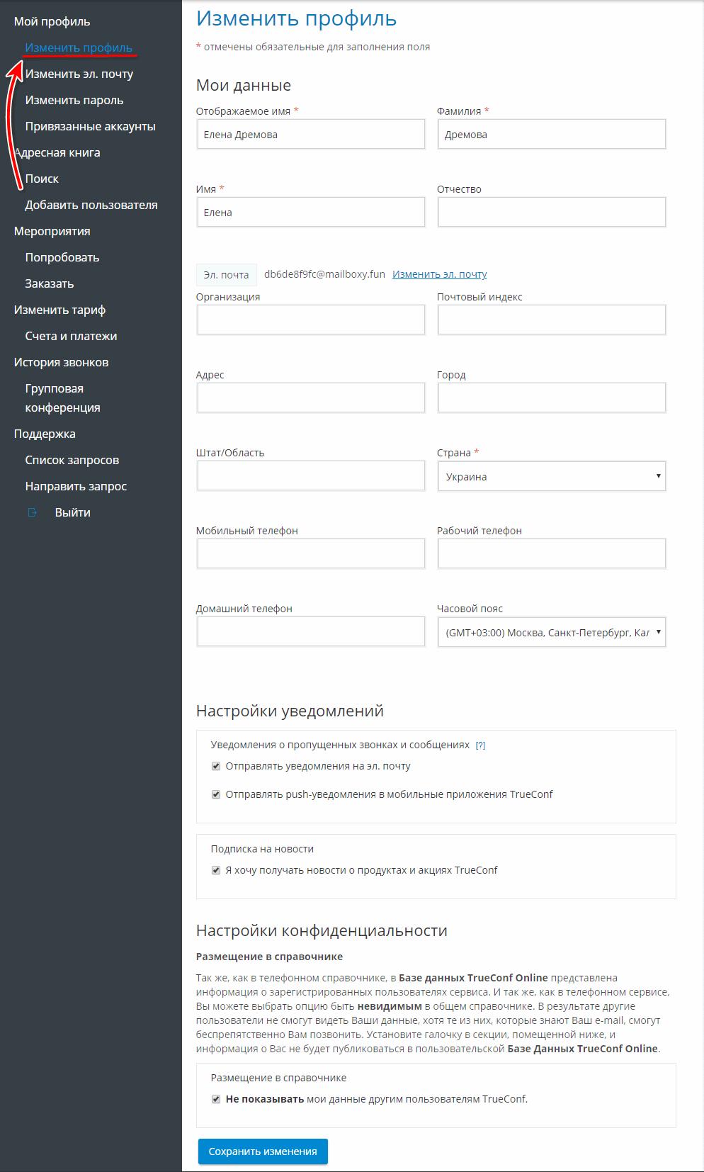 Как управлять учетной записью пользователя сервиса TrueConf Online 2