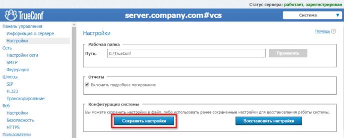 TrueConf Server сохранение конфигурации