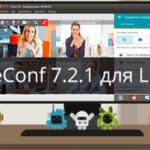 Долгожданное обновление TrueConf 7.2.1 для Linux