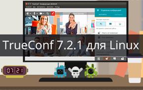 TrueConf для Linux