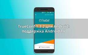TrueConf 1.3.2 для Android