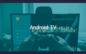 TrueConf для Android TV