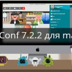 Обновление TrueConf 7.2.2 для macOS