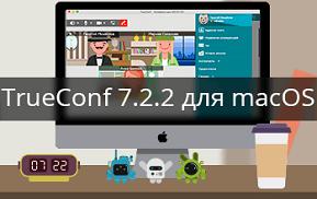 Новое клиентское приложение TrueConf 7.3 для macOS 4