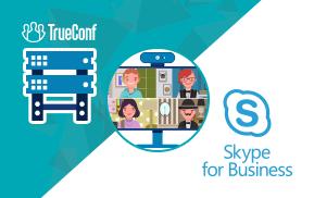 TrueConf упрощает интеграцию и администрирование Skype for Business 2