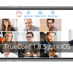 Обновленная версия TrueConf для iOS с поддержкой iPhone X