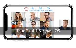 Обновленная версия TrueConf для iOS с поддержкой iPhone X 3