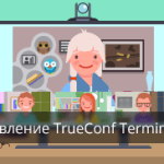 Обновление TrueConf Terminal 2.1