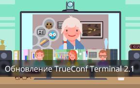 Обновление TrueConf Terminal 2.1 4