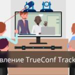 Обновление TrueConf Tracker 1.5