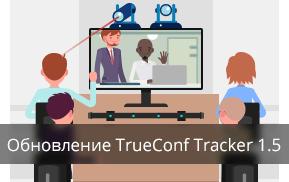 Обновление TrueConf Tracker 1.5 3