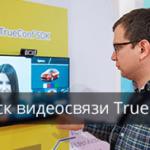 TrueConf представил видеокиоск на Integrated Systems Europe 2018