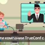 Новости TrueConf до 17.10.2014