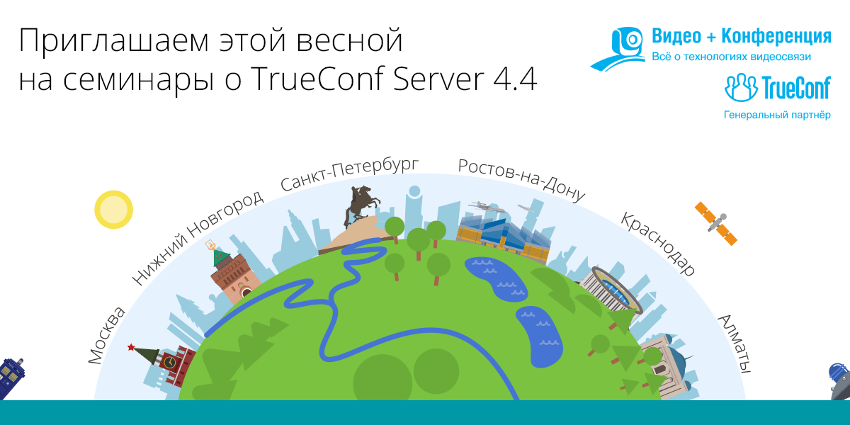 Цикл семинаров о новых возможностях TrueConf Server 4.4 1