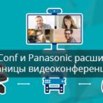 TrueConf и Panasonic расширяют границы видеоконференций