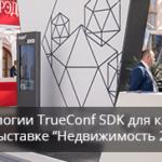 Видеокиоск «Лидер Онлайн» на основе TrueConf SDK представили на выставке недвижимости