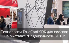"""Видеокиоск """"Лидер Онлайн"""" на основе TrueConf SDK представили на выставке недвижимости 13"""