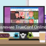 Обновление TrueConf Online 6.5.9