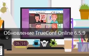 Обновление TrueConf Online 6.5.9 3