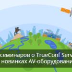 Цикл семинаров о новых возможностях TrueConf Server 4.4