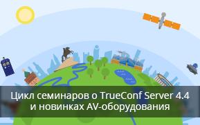 Осенние семинары: обзор TrueConf Server 4.4 и выставка передового AV-оборудования 10