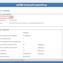Как перенести TrueConf Server с одного компьютера на другой