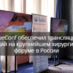 TrueConf обеспечил трансляцию операций на крупнейшем хирургическом форуме в России