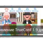 TrueConf 1.9 для iOS: группы пользователей и поиск по чату