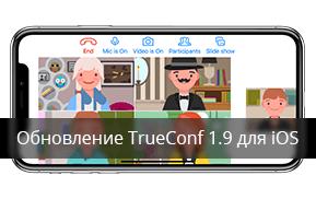 Обновление TrueConf 1.9.2 для iOS 4