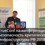 """TrueConf выступит на конференции """"Безопасность критической инфраструктуры РФ 2018"""""""