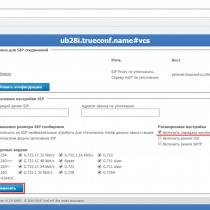 Как вести BFCP и H.239 трансляции через TrueConf Server?
