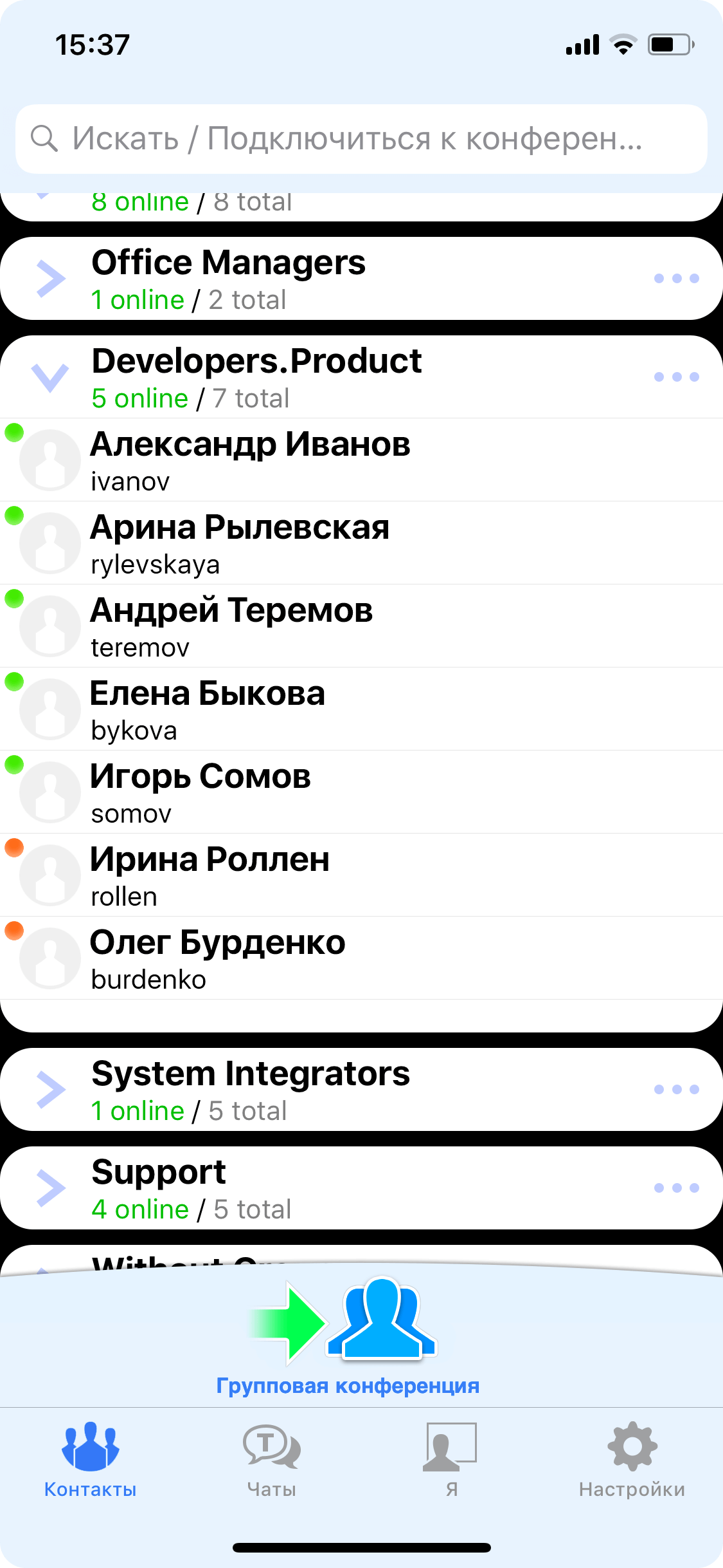 TrueConf 1.9 для iOS