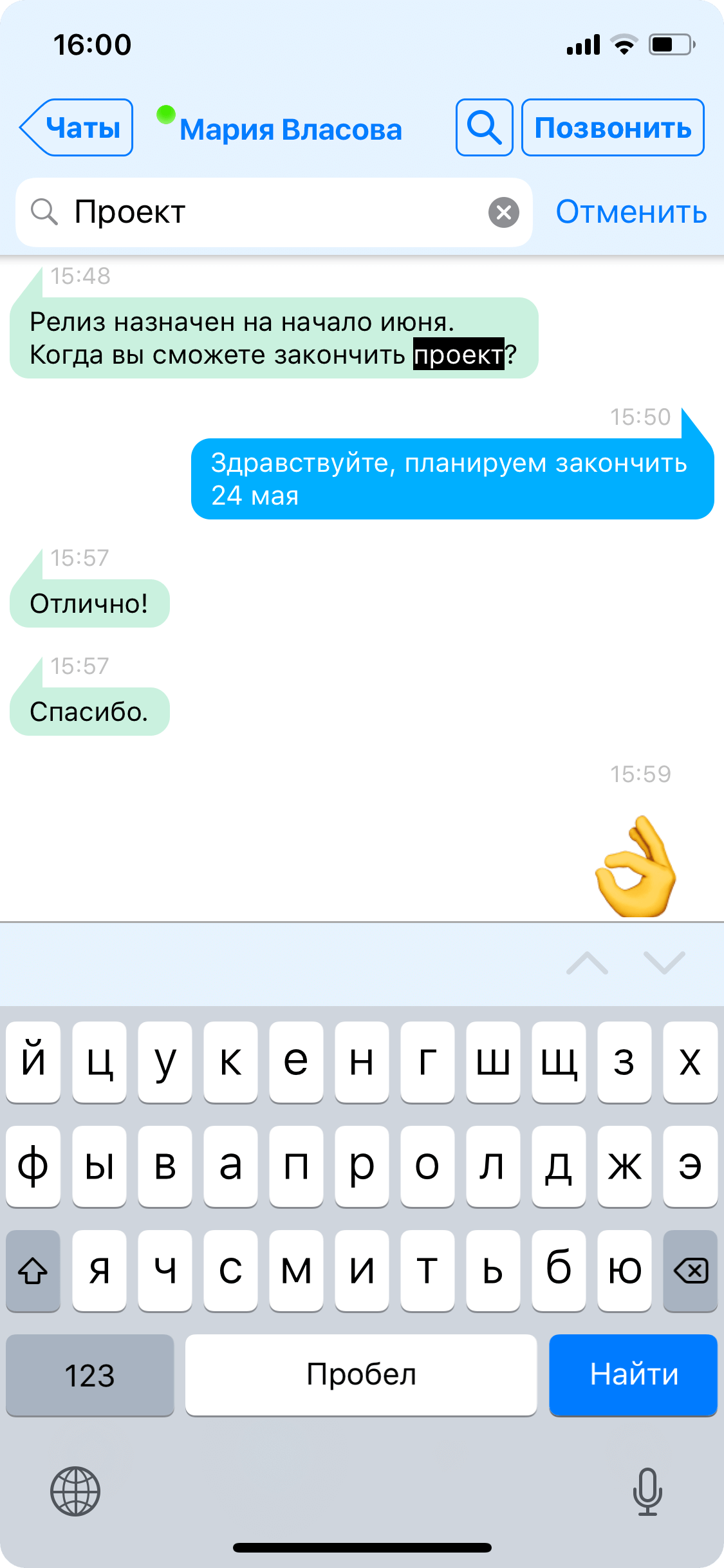 TrueConf для iOS