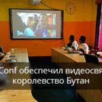 TrueConf обеспечил видеосвязью королевство Бутан