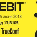 TrueConf примет участие в выставке CeBIT 2018 в Ганновере