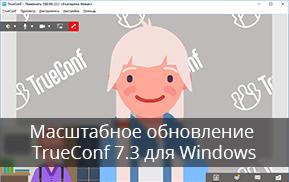 Итоги вебинара о TrueConf 7.3 для Windows 3