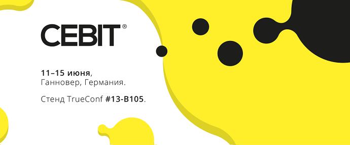 TrueConf примет участие на выставке CeBIT 2018