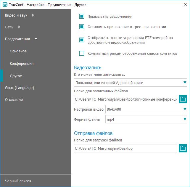 TrueConf 7.3 для Windows