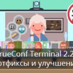 TrueConf Terminal 2.2: хотфиксы и улучшения