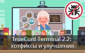 TrueConf Terminal 2.2: хотфиксы и улучшения 4