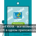 TrueConf Kiosk: все возможности SDK в одном приложении