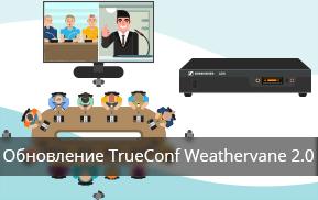 Обновление TrueConf Weathervane 3: поддержка конференц-оборудования Shure 1