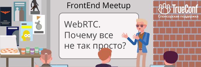 TrueConf поддержал митап по WebRTC 1
