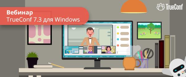 Итоги вебинара о TrueConf 7.3 для Windows 1